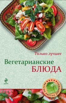 Обложка Вегетарианские блюда