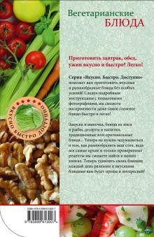 Обложка сзади Вегетарианские блюда