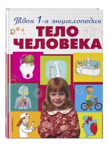 Лепети Э., - Тело человека обложка книги