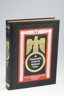 - Энциклопедия символов Третьего Рейха обложка книги
