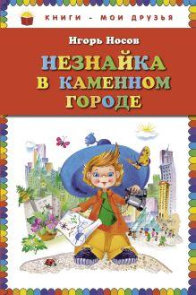 Незнайка в Каменном Городе (ил. О. Зобниной) (ст.кор) обложка книги