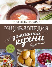 Назарук Т.В. - Энциклопедия домашней кухни (с фото) обложка книги