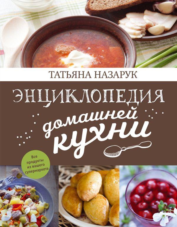 Энциклопедия домашней кухни (с фото) Назарук Т.В.