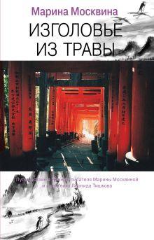 Москвина М. - Изголовье из травы обложка книги