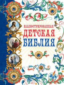 - Иллюстрированная детская Библия обложка книги