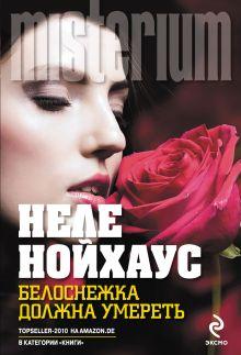 Нойхаус Н. - Белоснежка должна умереть обложка книги
