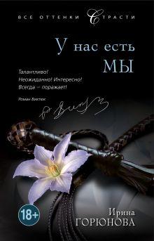 Обложка У нас есть мы Ирина Горюнова