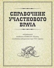 - Справочник участкового врача обложка книги