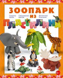 Багрянцева Алена - Зоопарк из пластилина обложка книги