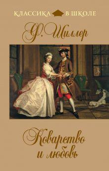Шиллер Ф. - Коварство и любовь обложка книги