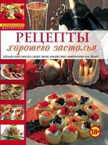 - Рецепты хорошего застолья (комплект- книга в суперобложке) обложка книги
