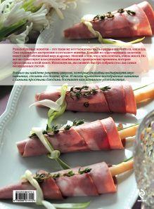 Обложка сзади Рецепты хорошего застолья (комплект- книга в суперобложке)