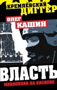 Кашин О.В. - Власть - монополия на насилие обложка книги