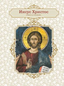 - Благодатный блокнот. Иисус Христос обложка книги