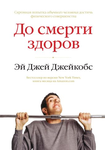 До смерти здоров. Результат исследования основных идей о здоровом образе жизни Джейкобс Э. Дж.