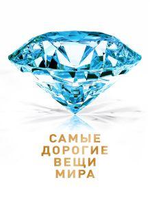 Малютин А.О. - Самые дорогие вещи мира (2 оф.) обложка книги