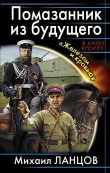 Ланцов М. - Помазанник из будущего. «Железом и кровью» обложка книги