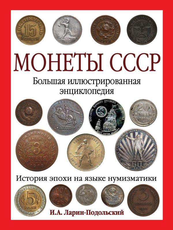 Книга монеты ссср и россии скачать
