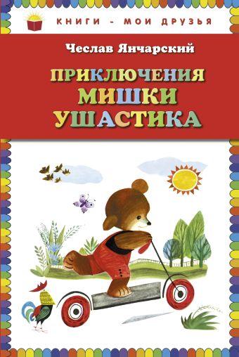 Приключения Мишки Ушастика (пер. С. Свяцкого) Янчарский Ч.