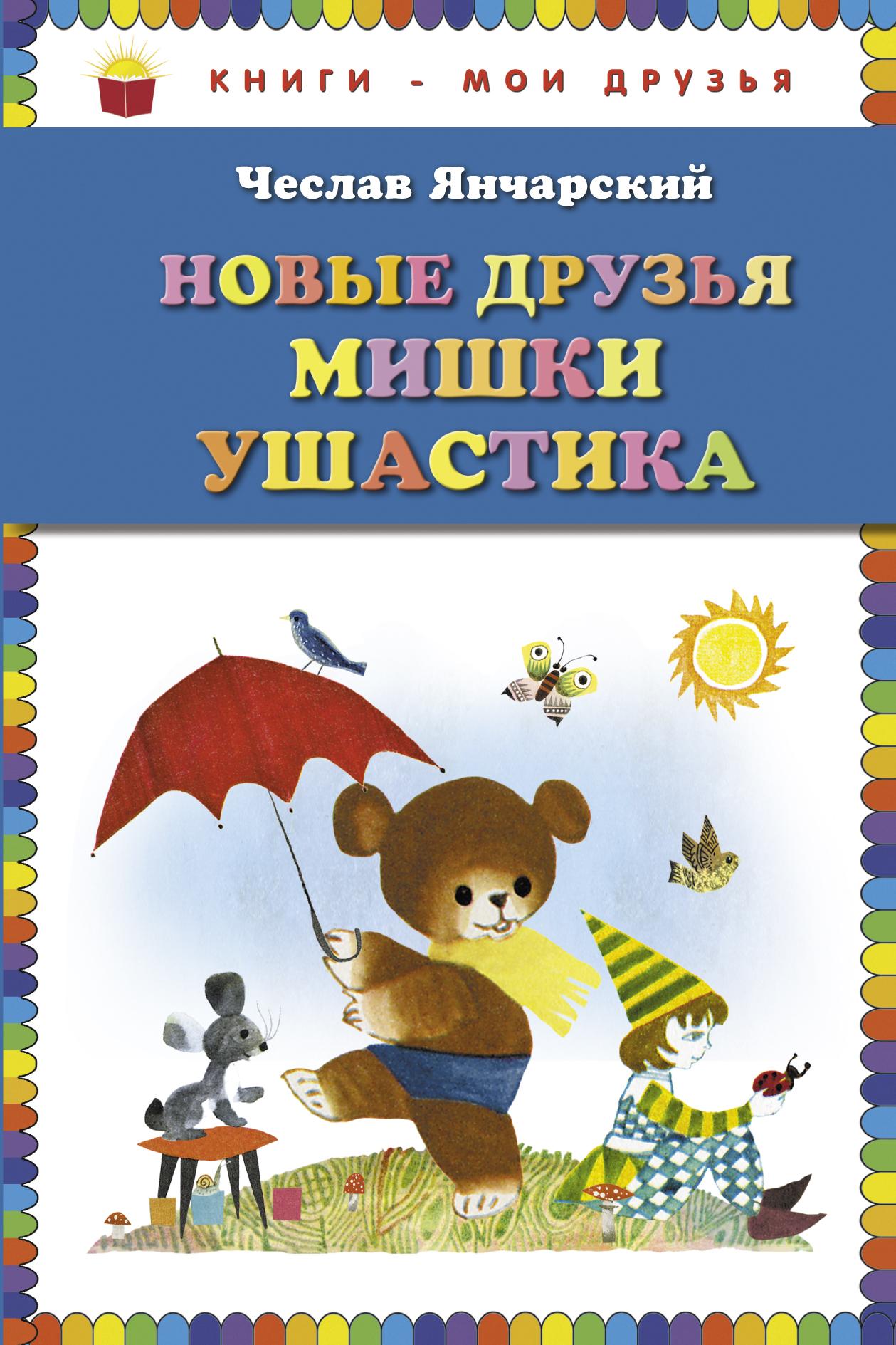 Новые друзья Мишки Ушастика (пер. С. Свяцкого) (ст.кор)