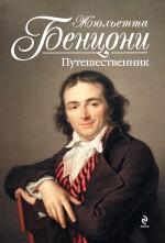 Бенцони Ж. - Путешественник обложка книги