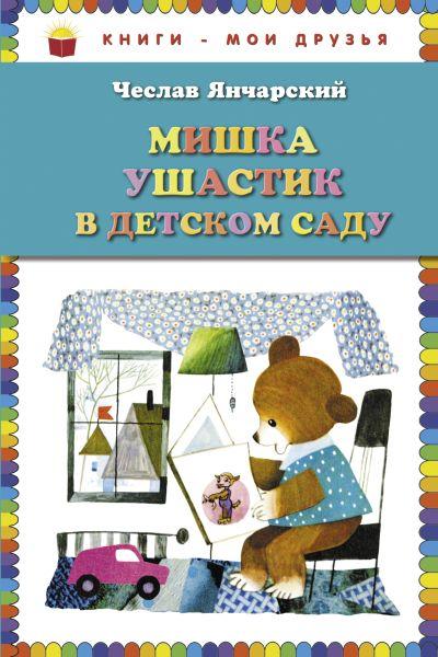 Мишка Ушастик в детском саду (пер. С. Свяцкого) (ст. кор)