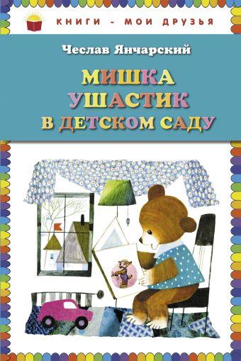 Мишка Ушастик в детском саду (пер. С. Свяцкого) (ст. кор) Янчарский Ч.