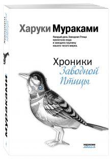 Мураками Х. - Хроники Заводной Птицы обложка книги