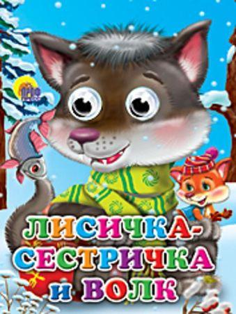 Лисичка-сестричка и волк (волчонок) Сборник