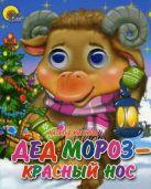 Кн.карт(Проф-Пр.) ЧудоГлазки-мини Дед Мороз-красный нос (Мигунова Н.А.)