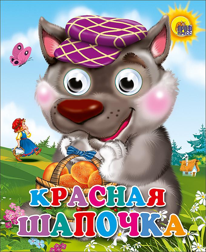 Кн.карт(Проф-Пр.) ЧудоГлазки-мини Красная Шапочка [волк в фиолетовой кепке]