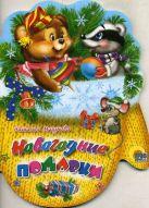 Кн.карт(Проф-Пр.)(с выруб.)_Рукавички Новогодние подарки (Мигунова Н.)