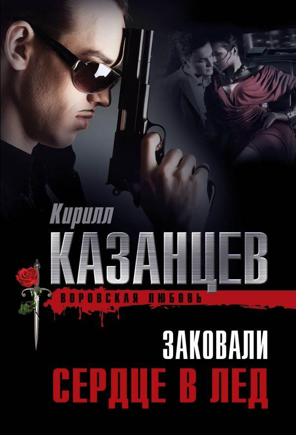 Заковали сердце в лед Казанцев К.
