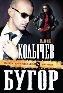 Колычев В.Г. - Бугор обложка книги