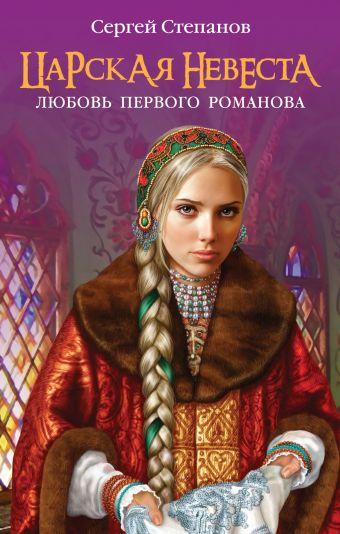 Царская невеста. Любовь первого Романова Степанов С.А.