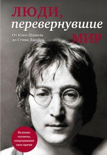 - Люди, перевернувшие мир (прозрачный супер, обложка с Ленноном) обложка книги