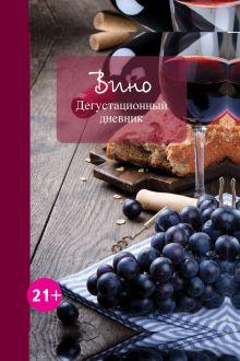 Обложка Вино. Дегустационный дневник (2е офор)