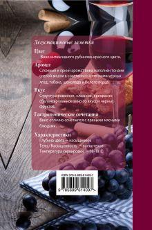 Обложка сзади Вино. Дегустационный дневник (2е офор)