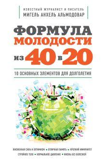 Альмодовар М.А. - Формула молодости «из 40 в 20» обложка книги