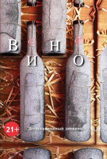 - Вино. Дегустационный дневник (3е офор) обложка книги