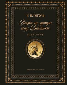 Гоголь Н.В. - Вечера на хуторе близ Диканьки. Избранное (ил. А. Слепкова) обложка книги