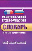 Французско-русский, русско-французский словарь: 60 000 слов и словосочетаний