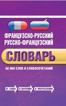 Лапицкий А.Н. - Французско-русский, русско-французский словарь: 60 000 слов и словосочетаний обложка книги