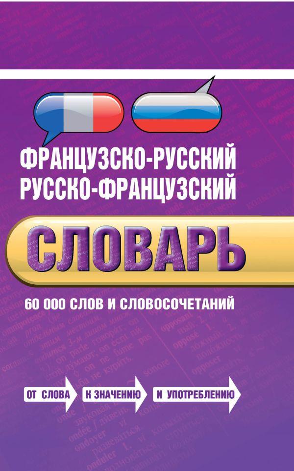 Французско-русский, русско-французский словарь: 60 000 слов и словосочетаний Лапицкий А.Н.