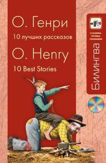 10 лучших рассказов (+CD)