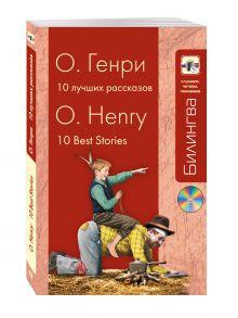 Генри О. - 10 лучших рассказов (+CD) обложка книги