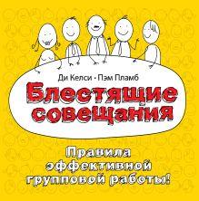 Келси Д. - Блестящие совещания. Правила эффективной групповой работы обложка книги