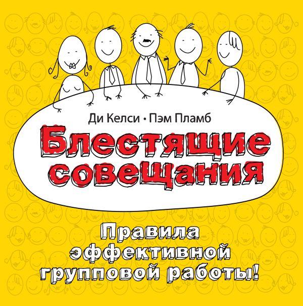Блестящие совещания. Правила эффективной групповой работы Келси Д.