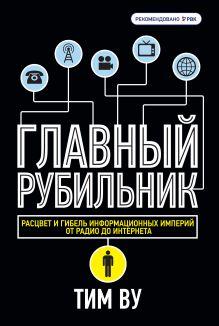 Ву Т. - Главный рубильник. Расцвет и гибель информационных империй от радио до интернета обложка книги