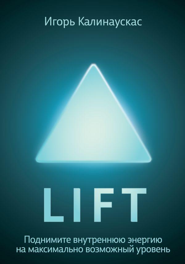Lift Калинаускас И.